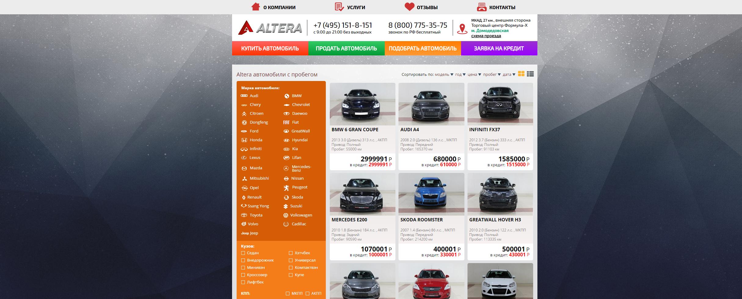 Отзывы покупателей об автосалонах в москве аренда машины без залога москва юао